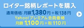 ロイター銘柄レポートを購入 通常価格:月額1,380円 + 税138円 Yahoo!プレミアム会員価格:月額1,100円 + 税110円