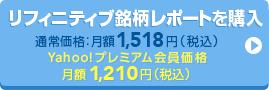 リフィニティブ銘柄レポートを購入 通常価格:月額1,518円(税込) Yahoo!プレミアム会員価格:月額1,210円(税込)