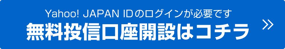 Yahoo! JAPAN IDのログインが必要です 無料投信口座開設はコチラ