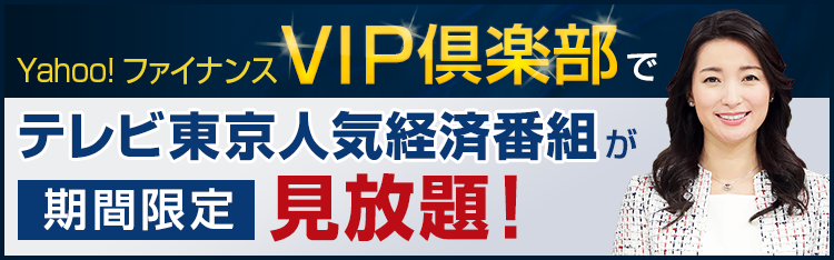 VIP倶楽部