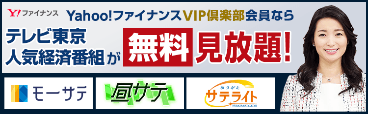 Yahoo!ファイナンスVIP倶楽部