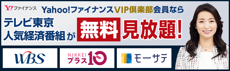 VIP倶楽部