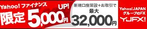 YJFX 32000円キャッシュバック キャンペーン