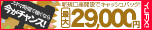 YJFX、新規口座開設で最大29,000円キャッシュバック