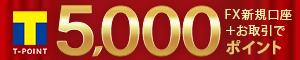 YJFX!口座開設とお取引でTポイント5000ポイント