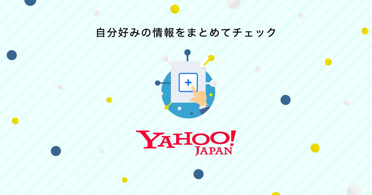 交通事故の関連情報 - フォロー - Yahoo! JAPAN