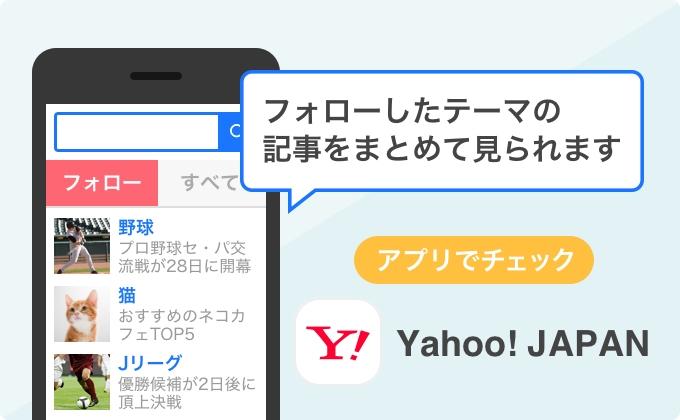 Yahoo! JAPANアプリなどでまとめてみることができます