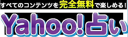 すべてのコンテンツを完全無料で楽しめる!Yahoo!占い