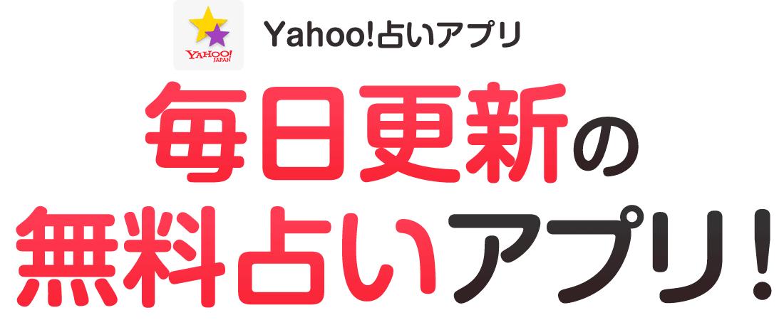 Yahoo!占いアプリ 毎日更新の無料占いアプリ!