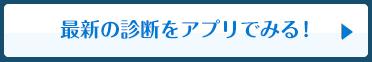 アプリ紹介ページへ