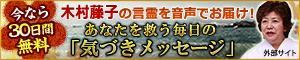 木村藤子 あなたを救う毎日の「気づきメッセージ」