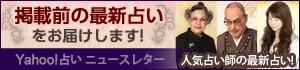 Yahoo!占いニュースレター - Yahoo!占い