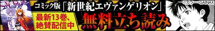 コミック版「新世紀エヴァンゲリオン」最新13巻、絶賛配信中 無料立ち読み