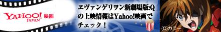 ヱヴァンゲリヲン新劇場版:Qの上映情報はYahoo!映画でチェック!
