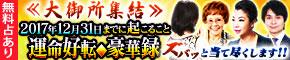 【大御所集結!】2017年12月31日までに起こること・運命好転◆豪華録