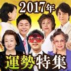 【占い】2017年運勢特集