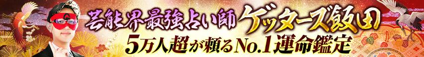 ゲッターズ飯田◆芸能界最強占い師【5万人超が頼るNo1運命鑑定】