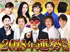 【占い】2018年運勢特集