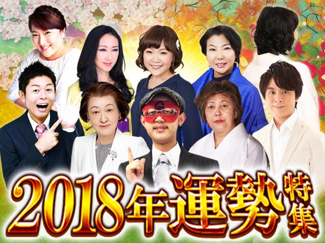 無料あり☆大人気鑑定師10人が占う2018年の運勢