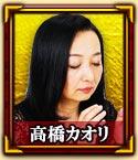 高橋カオリ