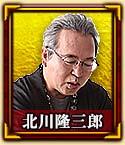 北川隆三郎