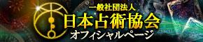 日本占術協会オフィシャルページ