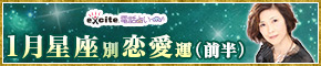 2017年1月星座別恋愛運