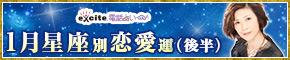 2017年1月星座別恋愛運(後半)