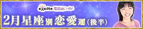 2017年2月後半星座別恋愛運