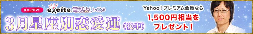 【電話占い】2017年3月(後半)星座別恋愛運