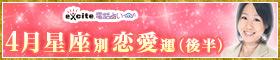 2017年4月後半星座別恋愛運