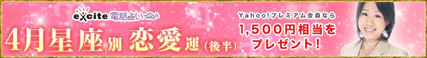【電話占い】2017年4月(後半)星座別恋愛運