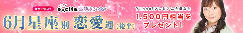 【電話占い】2017年6月(後半)星座別恋愛運