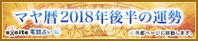 2018年後半の運勢完全版 神秘のマヤ暦で占う、あなたの運勢