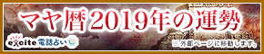 2019年の運勢完全版 神秘のマヤ暦で占う、あなたの運勢