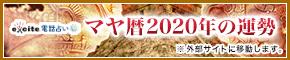 2020年の前半の運勢完全版 神秘のマヤ暦で占う、あなたの運勢(外部サイト)