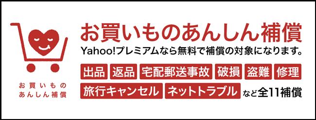 Yahoo!プレミアムなら無料で補償の対象になります