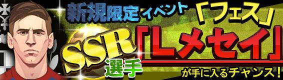 新規ユーザー限定イベント。SSR選手獲得のチャンス