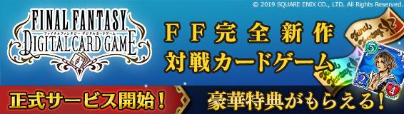 FFシリーズ最新作! 新規登録で豪華特典をGET!
