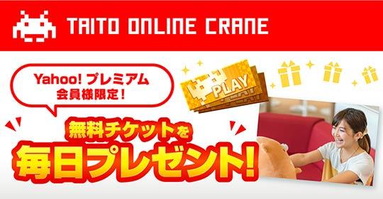 TAITO ONLINE CRANE Yahoo!プレミアム会員様限定!無料チケットを毎日プレゼント!