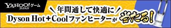 Yahoo!ゲームでDyson Hot+Coolファンヒーターなどが当たるキャンペーン実施中