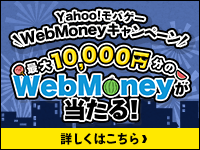 Yahoo!ゲーム 最大10,000円分のWMを当てよう!