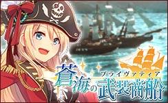 蒼海の武装商船