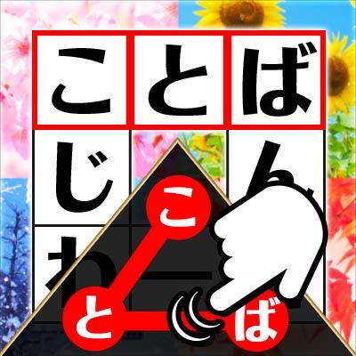 かんたんワードパズル2