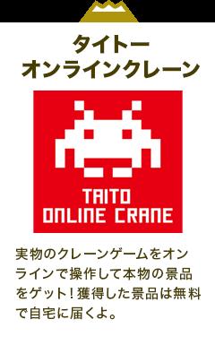 【タイトーオンラインクレーン】実物のクレーンゲームをオンラインで操作して本物の景品をゲット! 獲得した景品は無料で自宅に届くよ。