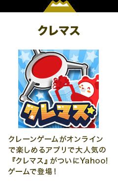 【クレマス】クレーンゲームがオンラインで楽しめるアプリで大人気の『クレマス』がついにYahoo!ゲームで登場!