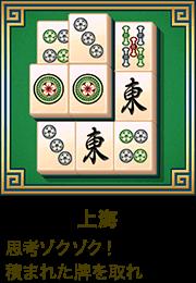 【上海】思考ゾクゾク! 積まれた牌を取れ
