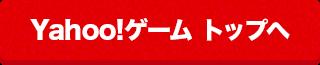 Yahoo!ゲーム トップへ