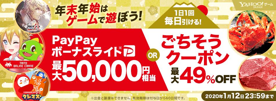 今だけ! 最大50,000円相当PayPayボーナスライトやごちそうクーポンが当たる毎日くじを実施中!