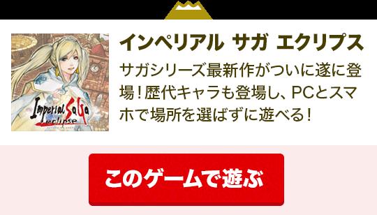【インペリアル サガ エクリプス】サガシリーズ最新作がついに遂に登場! 歴代キャラも登場し、PCとスマホで場所を選ばずに遊べる!